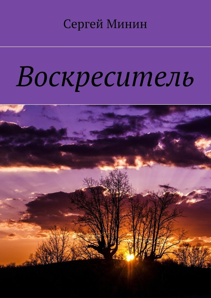 Сергей Минин Воскреситель цена