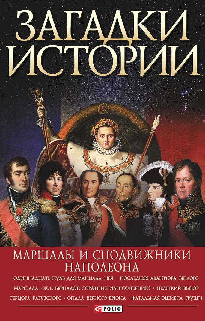 Валентина Скляренко Загадки истории. Маршалы и сподвижники Наполеона цены онлайн