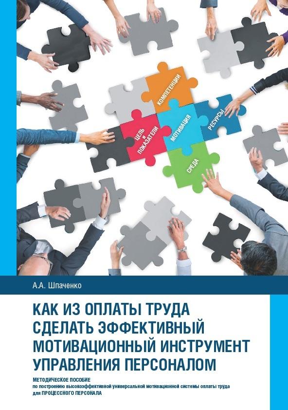 Александр Анатольевич Шпаченко Как из оплаты труда сделать эффективный мотивационный инструмент управления персоналом цены онлайн