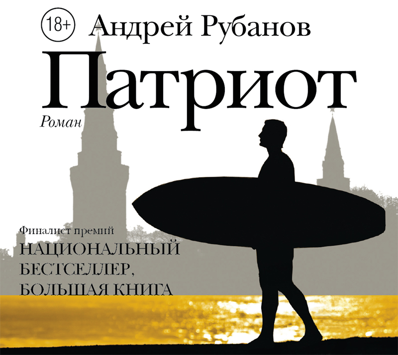 Андрей Рубанов Патриот андрей рубанов хлорофилия