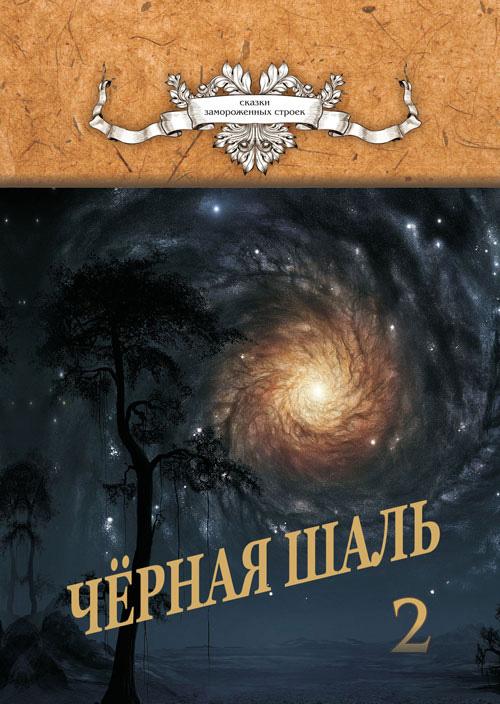 Алексей Резник Черная Шаль. Книга 2 dsquared2 шаль