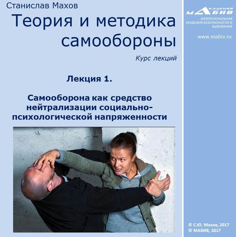 С. Ю. Махов Лекция 1. Самооборона как средство нейтрализации социально-психологической напряженности цены онлайн