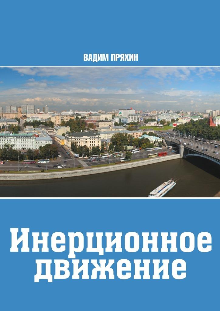 Вадим Пряхин Инерционное движение