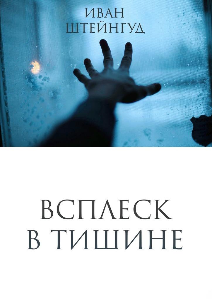 Иван Александрович Штейнгуд Всплеск в тишине взгляни на птиц небесных