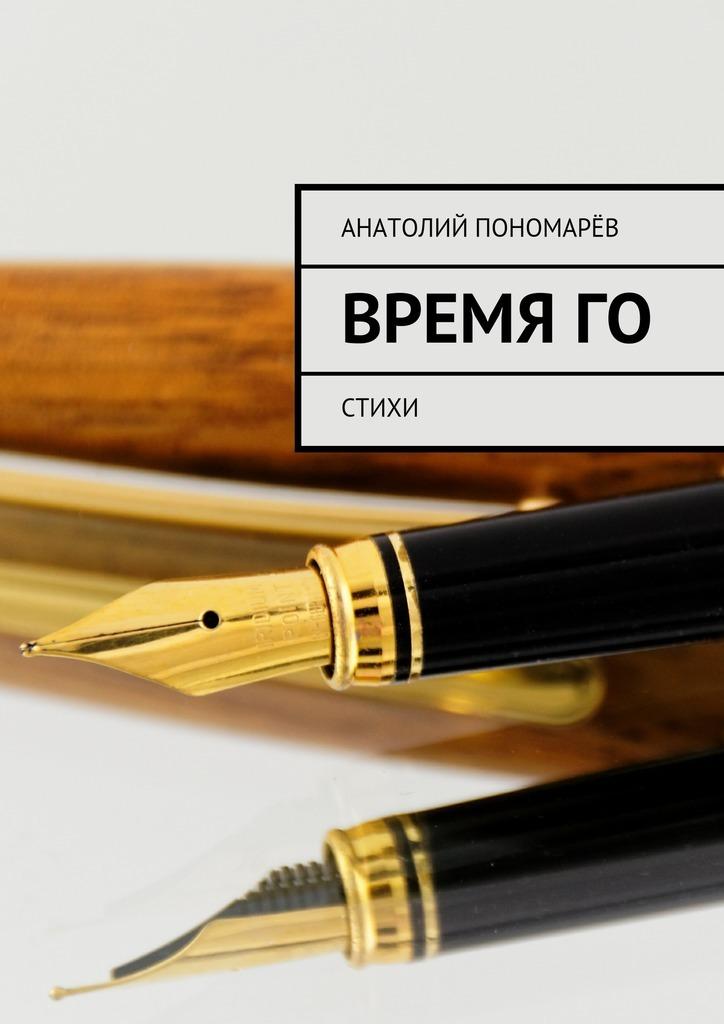 Анатолий Пономарёв ВремяГо. Стихи все стихи