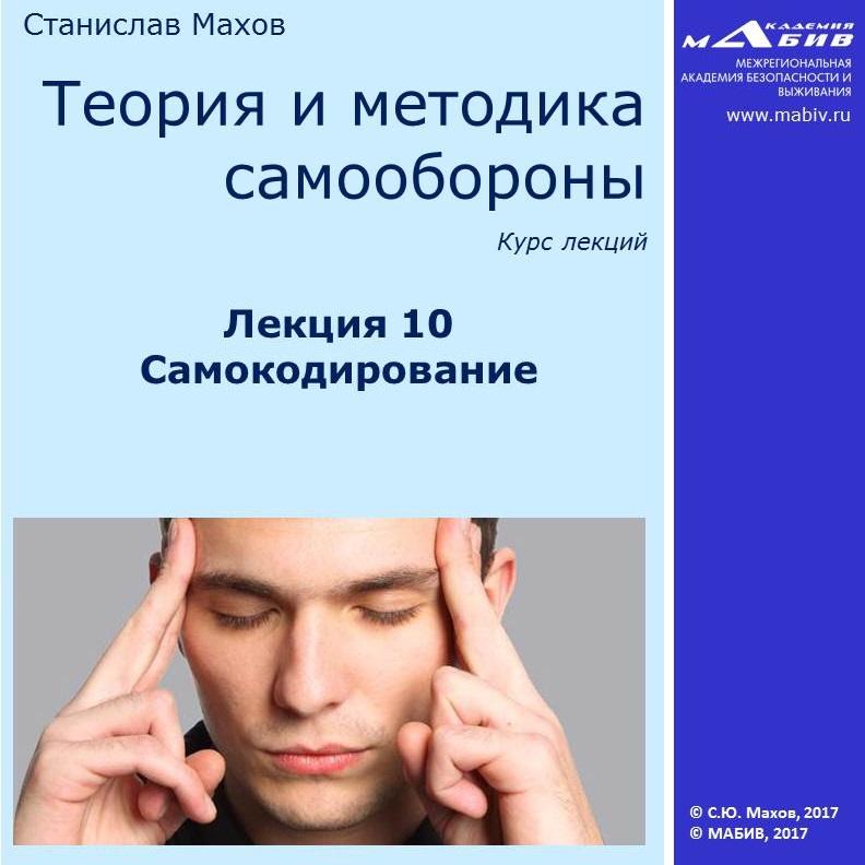 С. Ю. Махов Лекция 10. Самокодирование с ю махов лекция 2 механика ударных форм