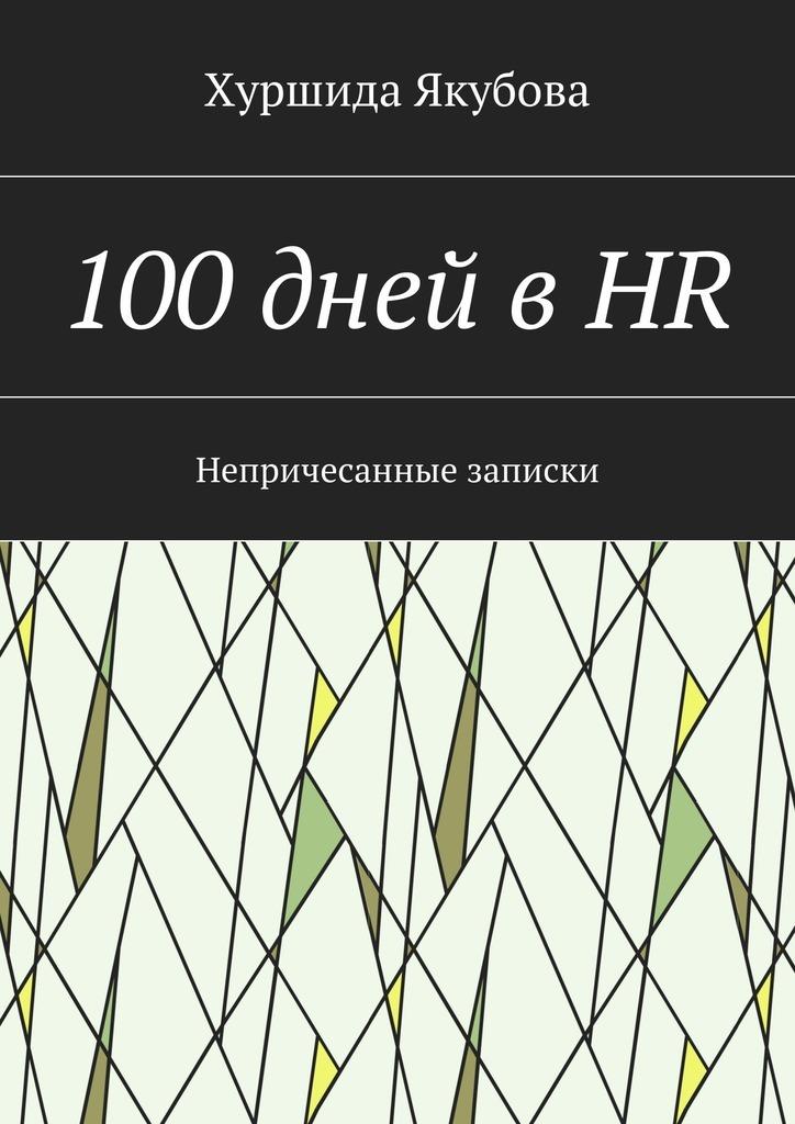 цена на Хуршида Якубова 100дней вHR. Непричесанные записки