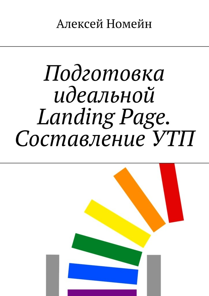 Алексей Номейн Подготовка идеальной Landing Page. СоставлениеУТП