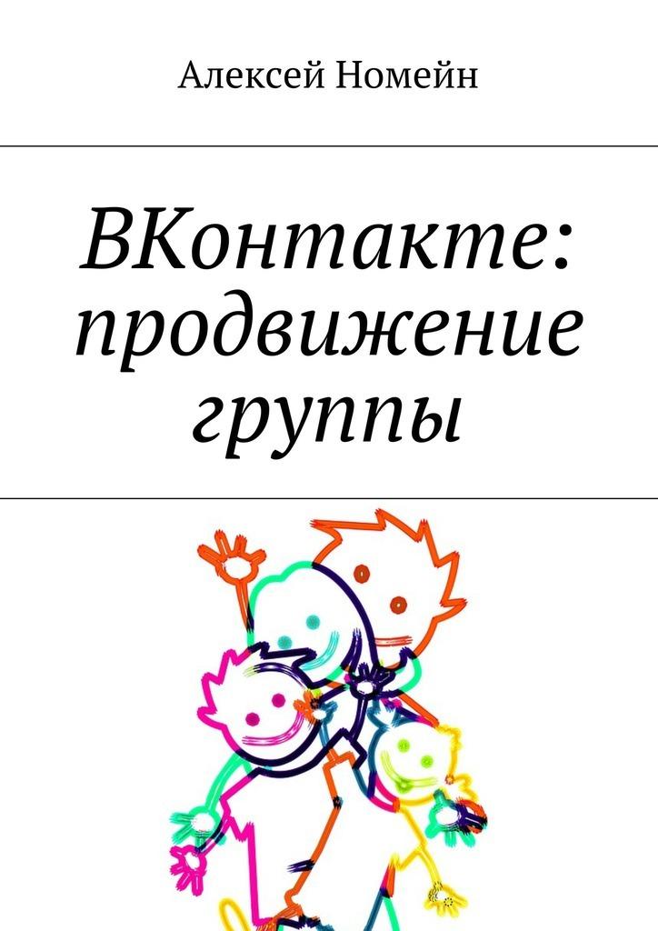 Алексей Номейн ВКонтакте: продвижение группы алексей номейн продвижение всоцсетях быстро илегко