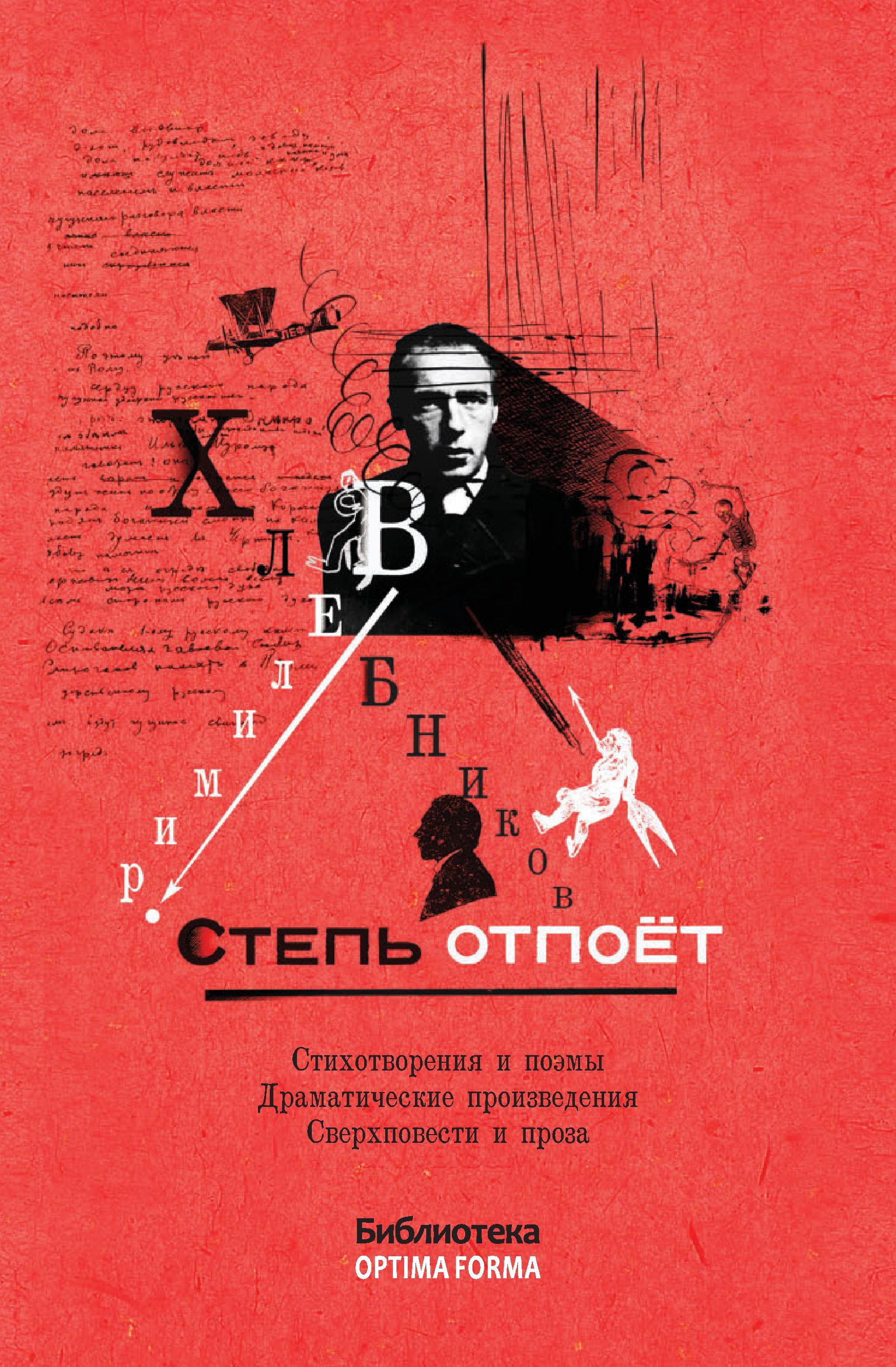 Велимир Хлебников Степь отпоёт (сборник)