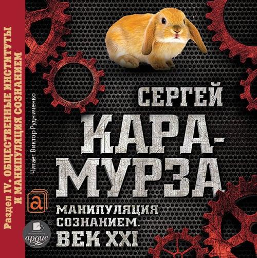 Сергей Кара-Мурза . Век XXI. Раздел IV. Общественные институты и манипуляция