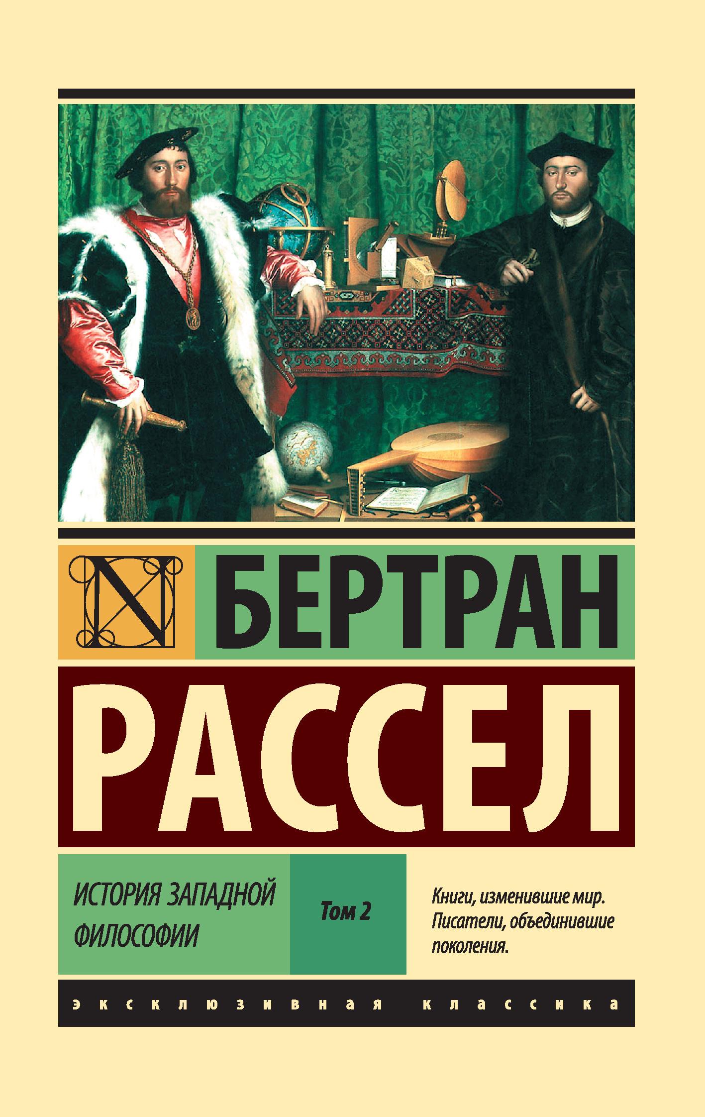 istoriya zapadnoy filosofii tom 2