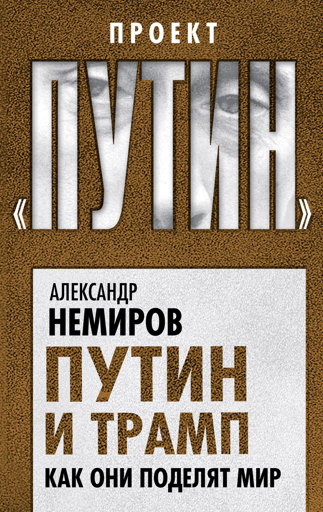 Александр Немиров Путин и Трамп. Как они поделят мир ю а немиров годы спектакли роли