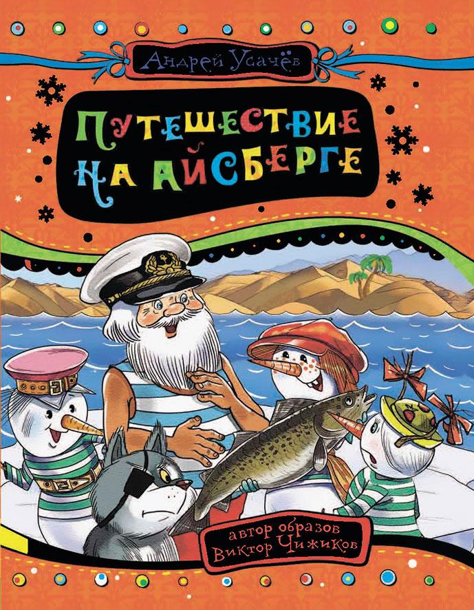 Андрей Усачев Путешествие на айсберге андрей бирюков полюс холода