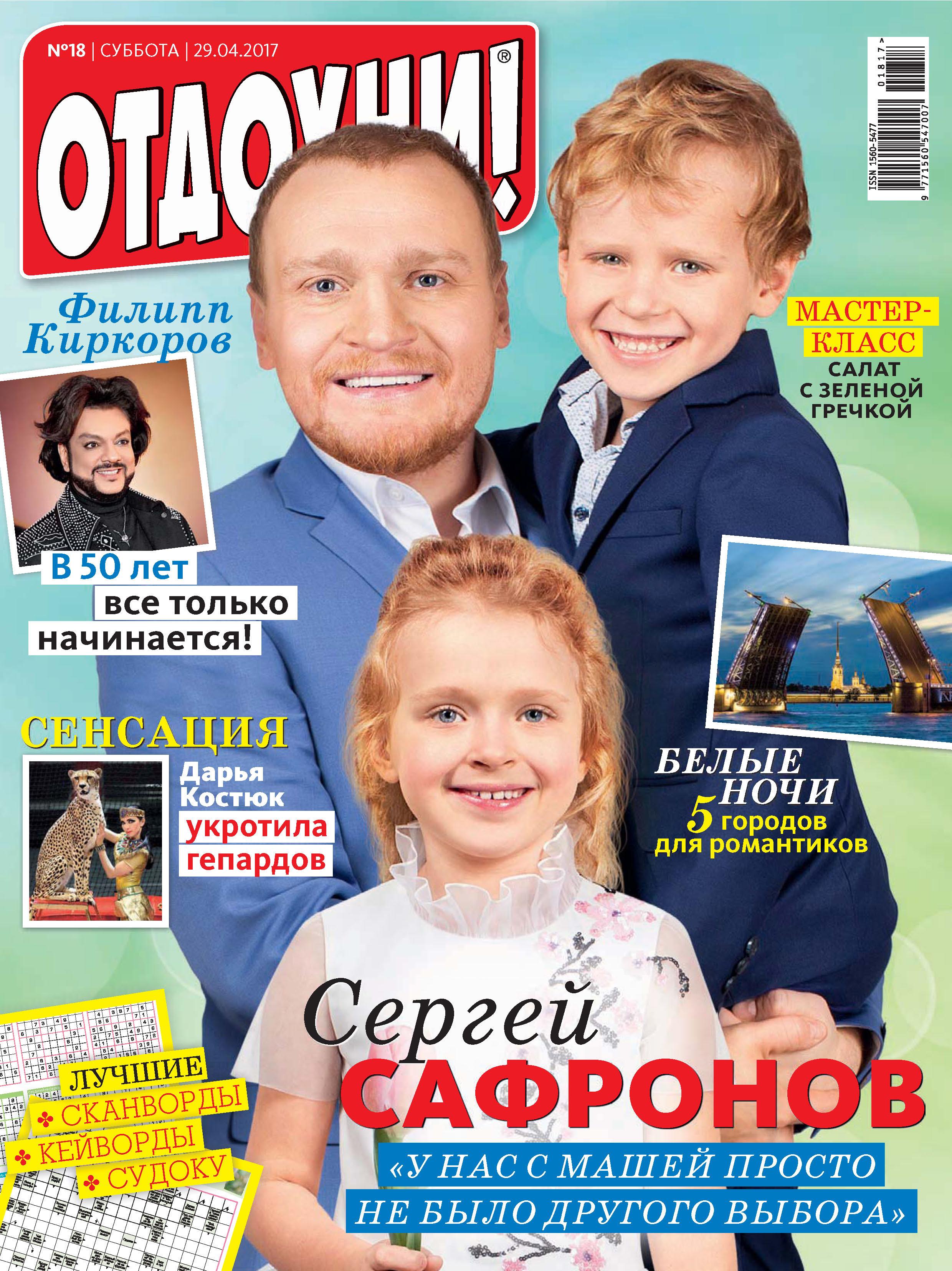ИД «Бурда» Журнал «Отдохни!» №18/2017 ид бурда журнал отдохни 12 2017