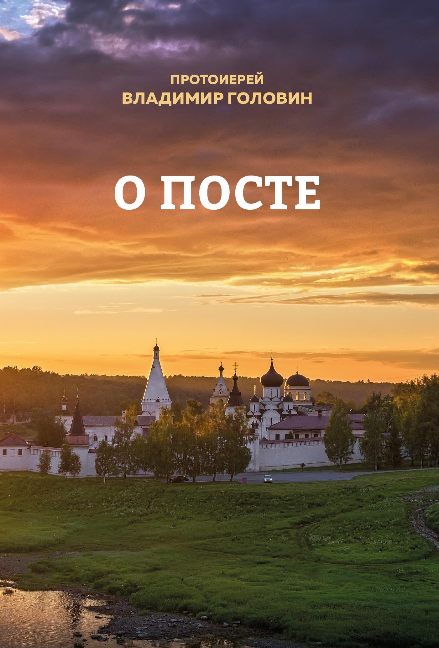 Протоиерей Владимир Головин О посте