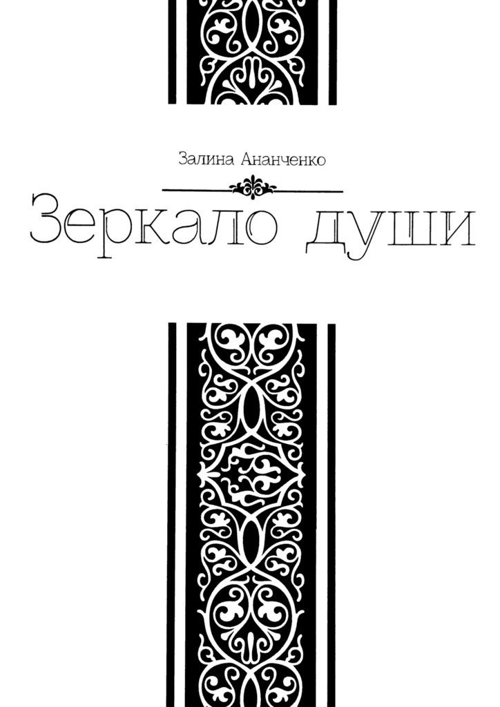 Залина Ананченко Зеркало души