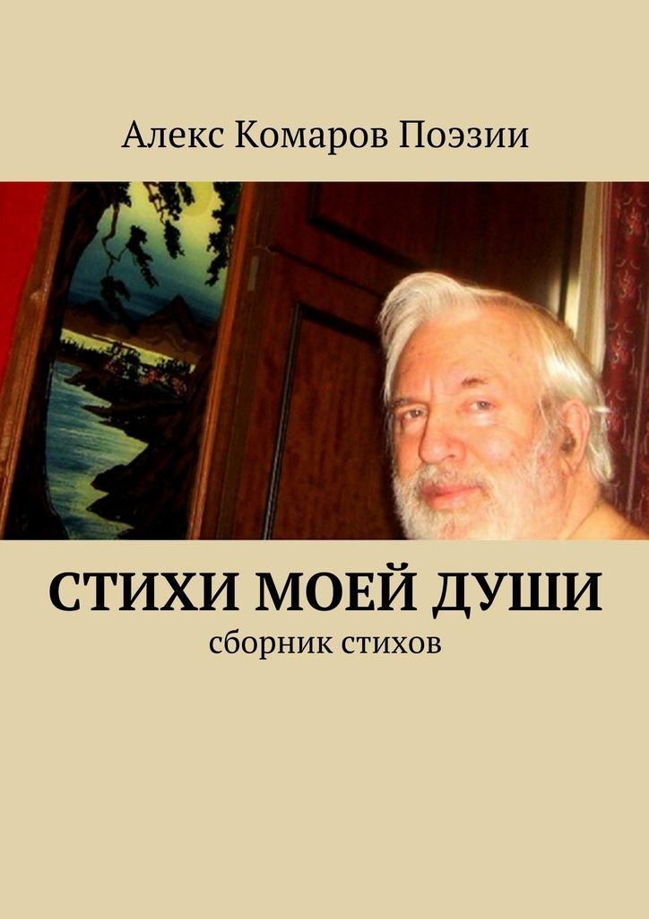 Алекс Комаров Поэзии Стихи моейдуши. Сборник стихов цена и фото