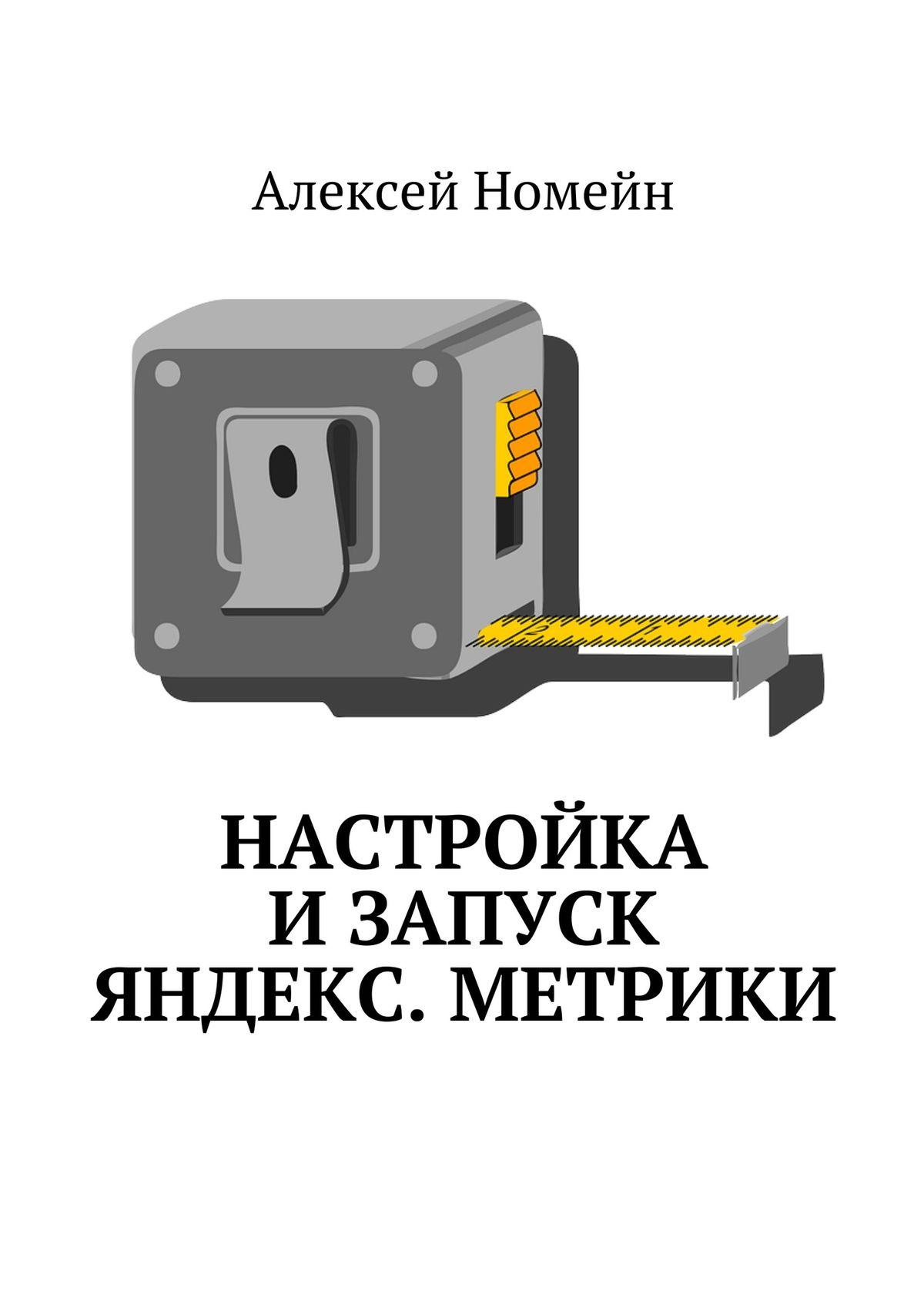 Алексей Номейн Настройка изапуск Яндекс.Метрики