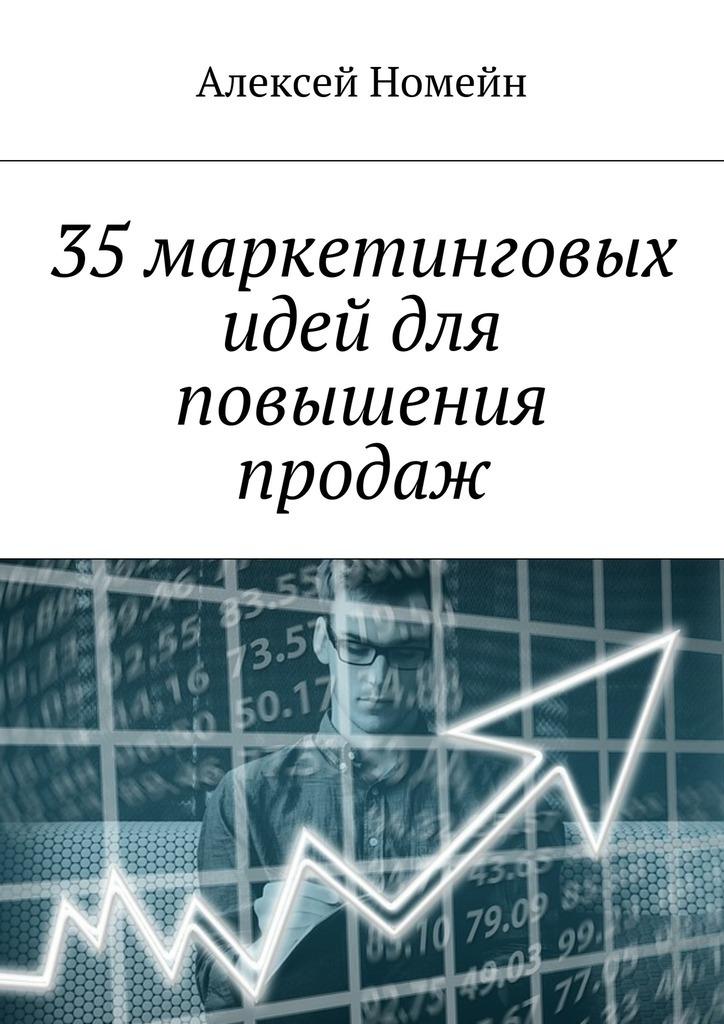 Алексей Номейн 35маркетинговых идейдля повышения продаж supra tps 3002 термопот