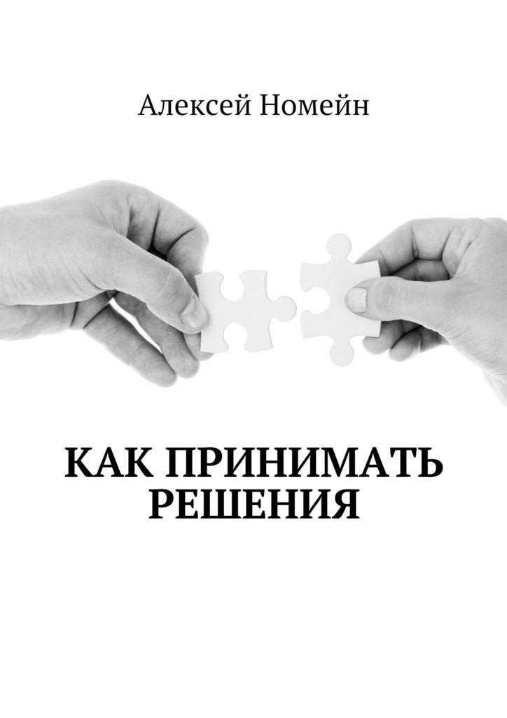 Алексей Номейн Как принимать решения