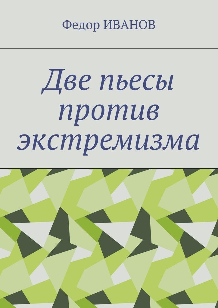 Федор Иванов Две пьесы против экстремизма цена