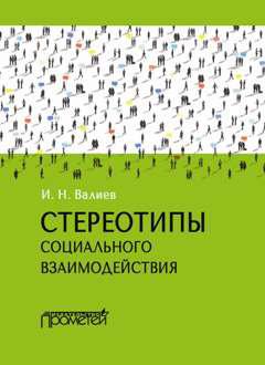купить Ильдар Валиев Стереотипы социального взаимодействия по цене 200 рублей