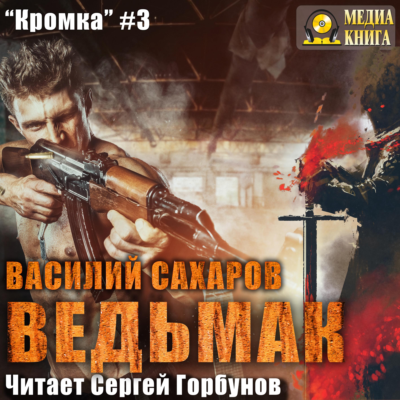 Василий Иванович Сахаров Ведьмак василий иванович сахаров ведьмак