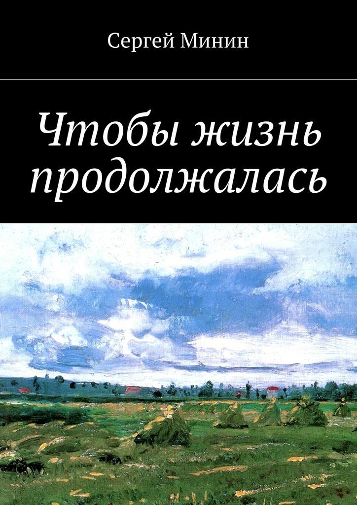 Сергей Фёдорович Минин Чтобы жизнь продолжалась