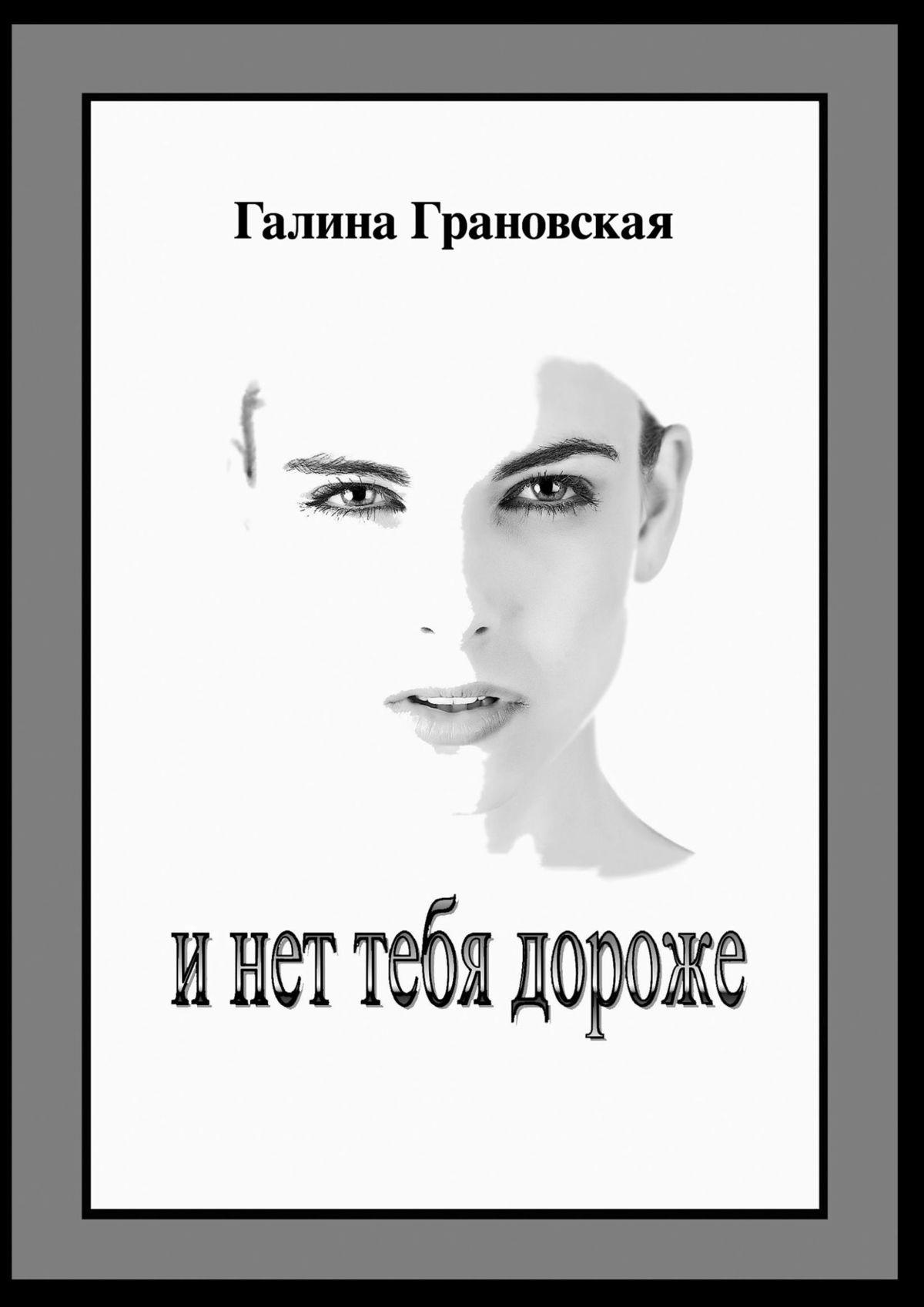 Галина Грановская Инет тебя дороже галина грановская плюшевое