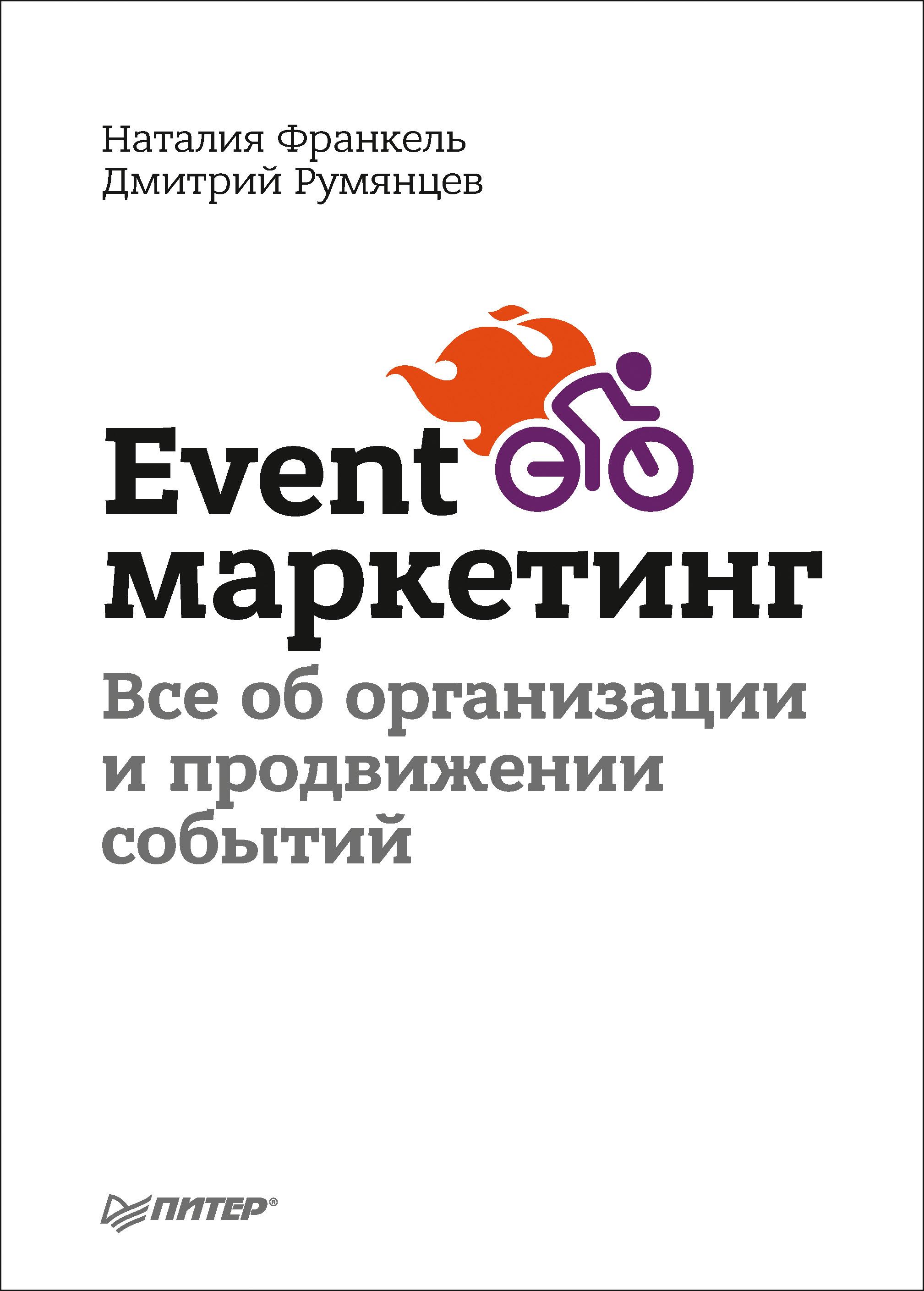 Дмитрий Румянцев Event-маркетинг. Все об организации и продвижении событий питер свой бизнес в вконтакте как привлекать по 100 клиентов в день