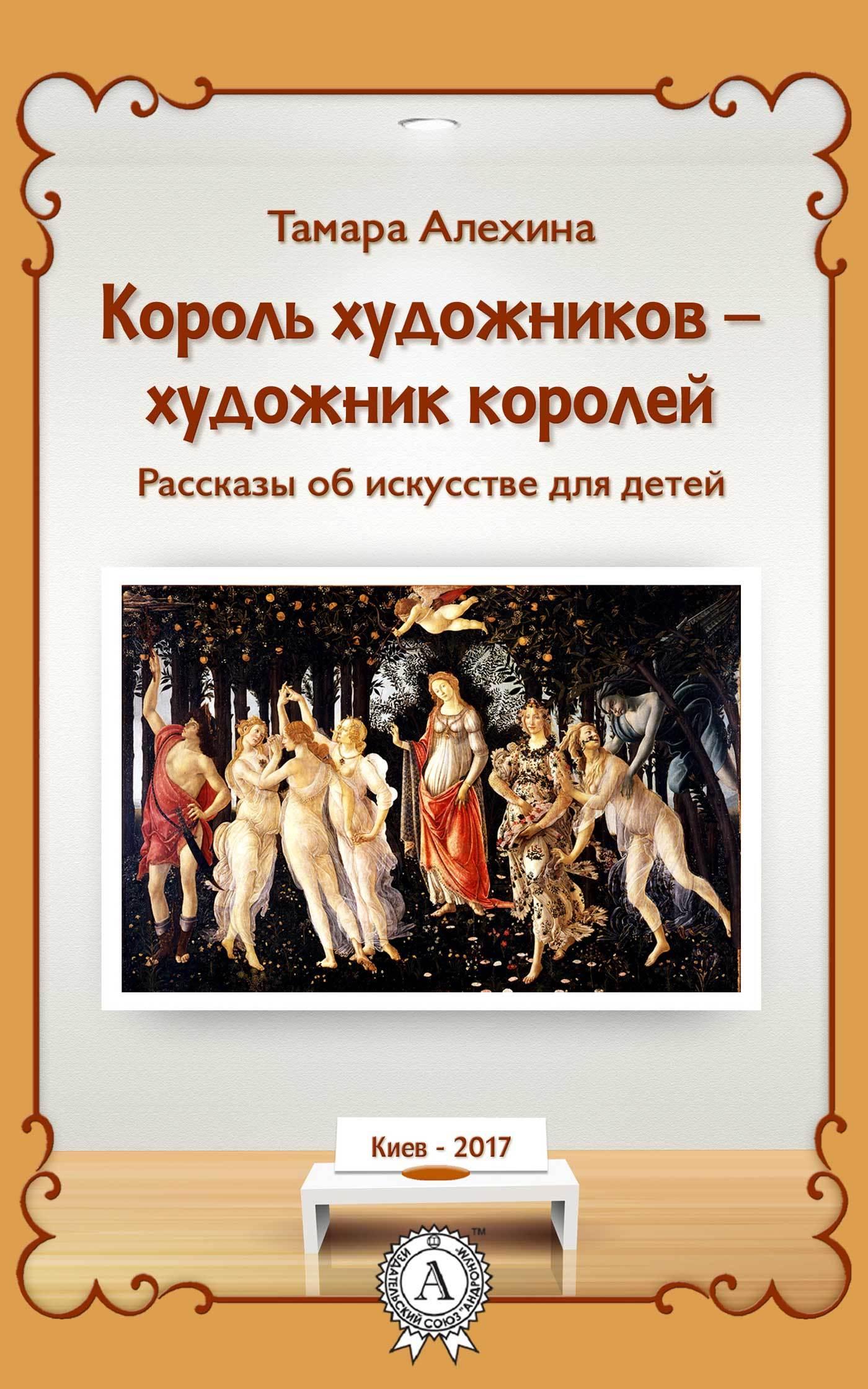 Тамара Алехина Король художников – художник королей printio король королей