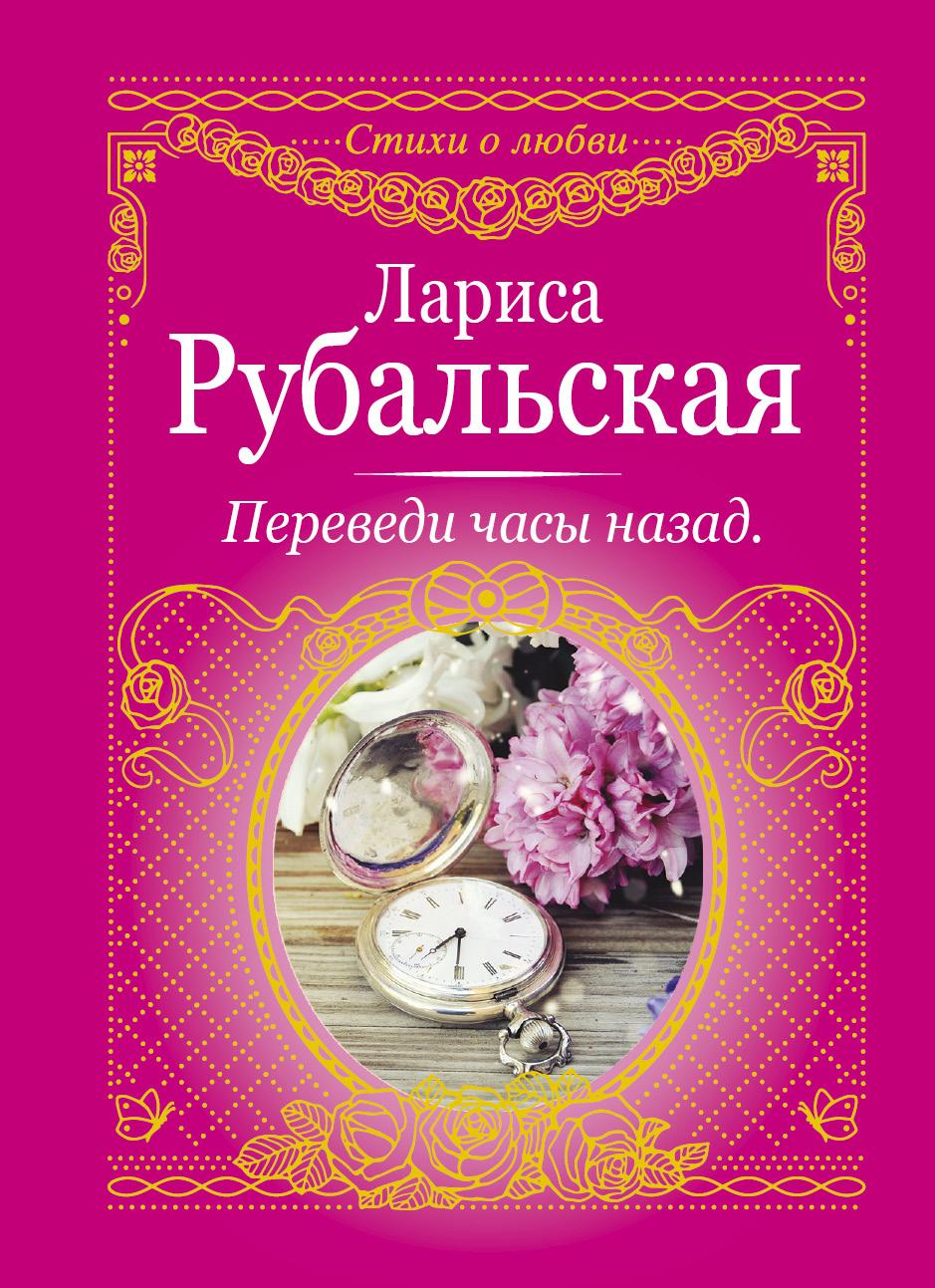 Лариса Рубальская Переведи часы назад (сборник) цена