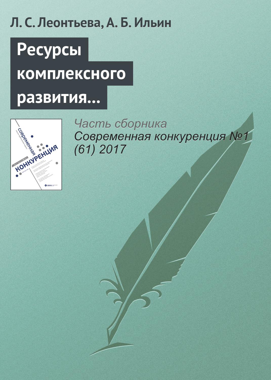 Л. С. Леонтьева Ресурсы комплексного развития предпринимательских компетенций