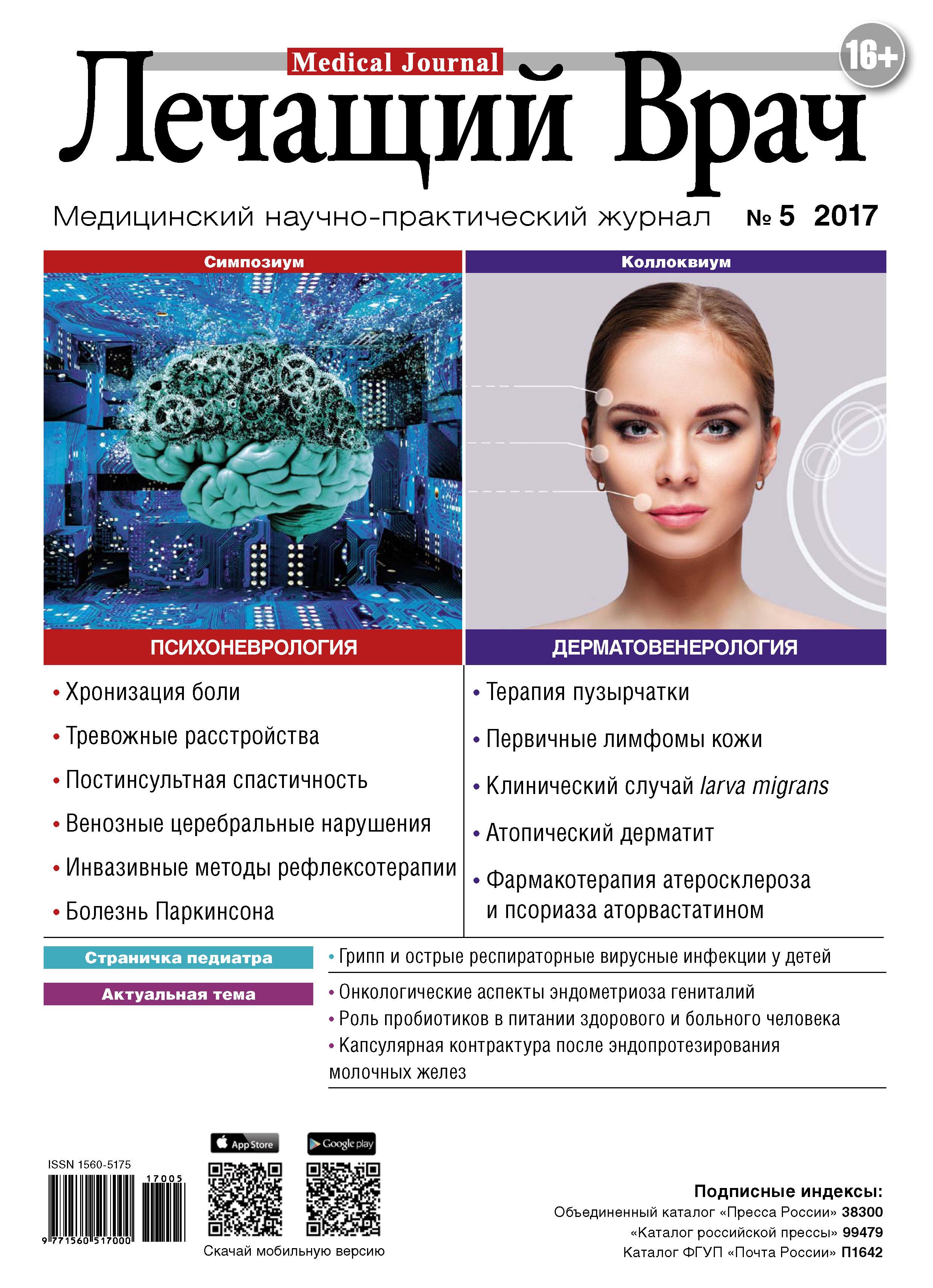Открытые системы Журнал «Лечащий Врач» №05/2017