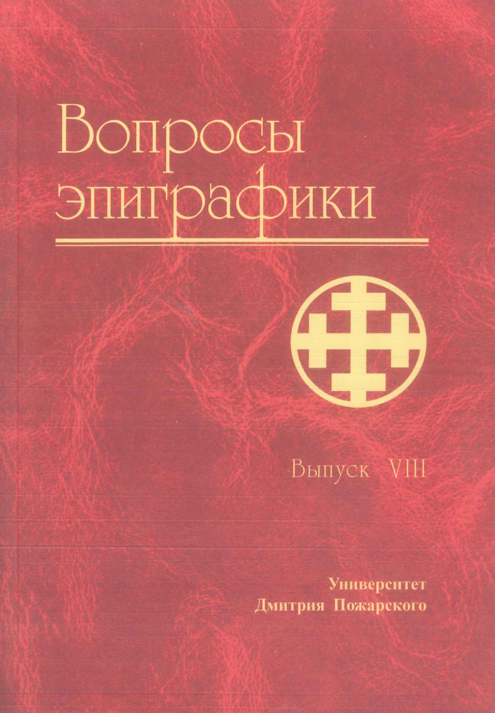 Сборник статей Вопросы эпиграфики. Выпуск VIII