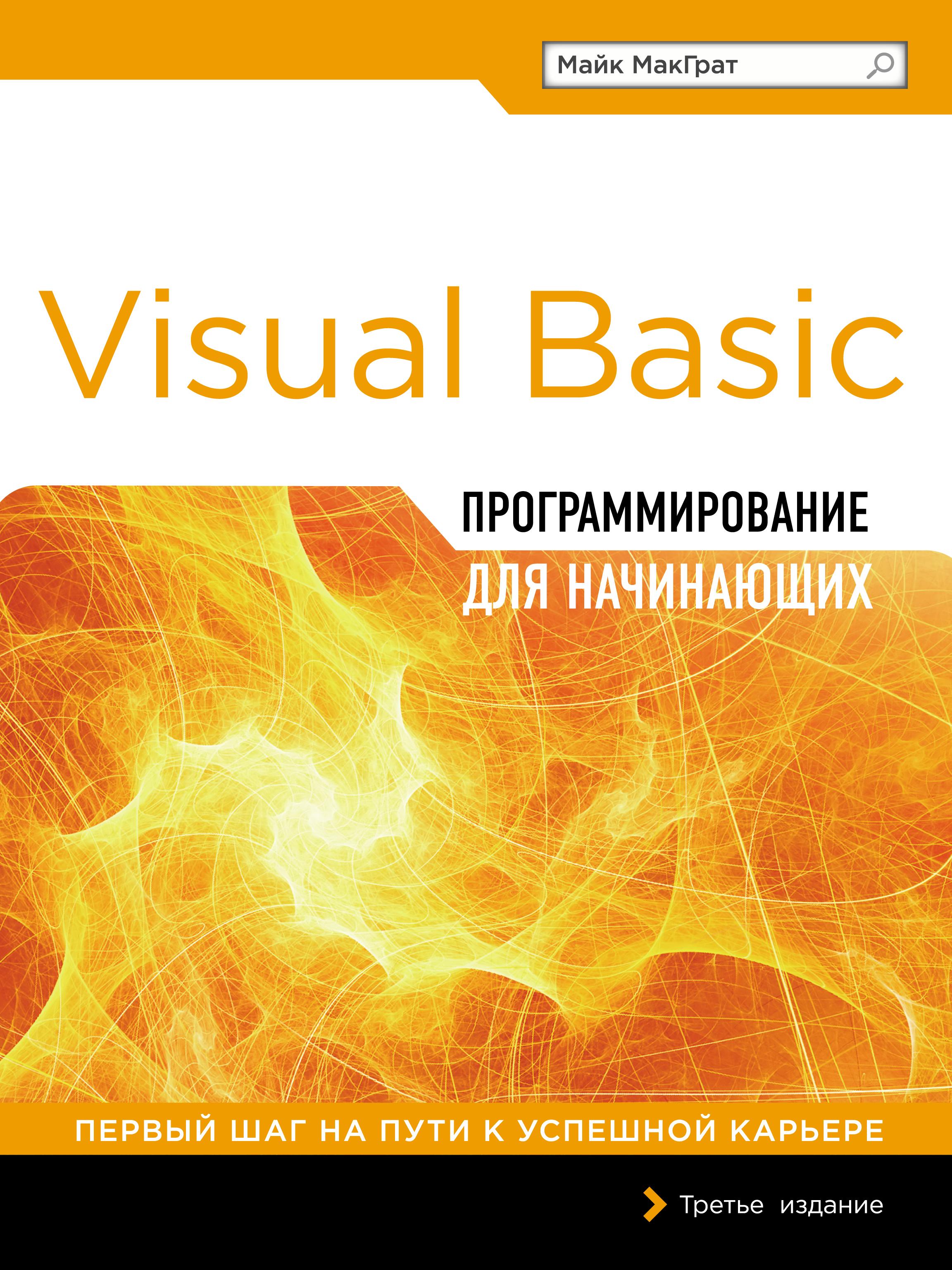 Майк МакГрат Visual Basic. Программирование для начинающих