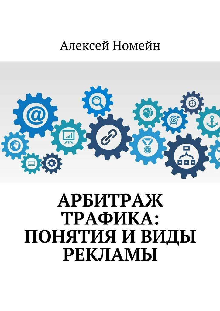 Алексей Номейн Арбитраж трафика: понятия ивиды рекламы алексей номейн привлечение трафика на