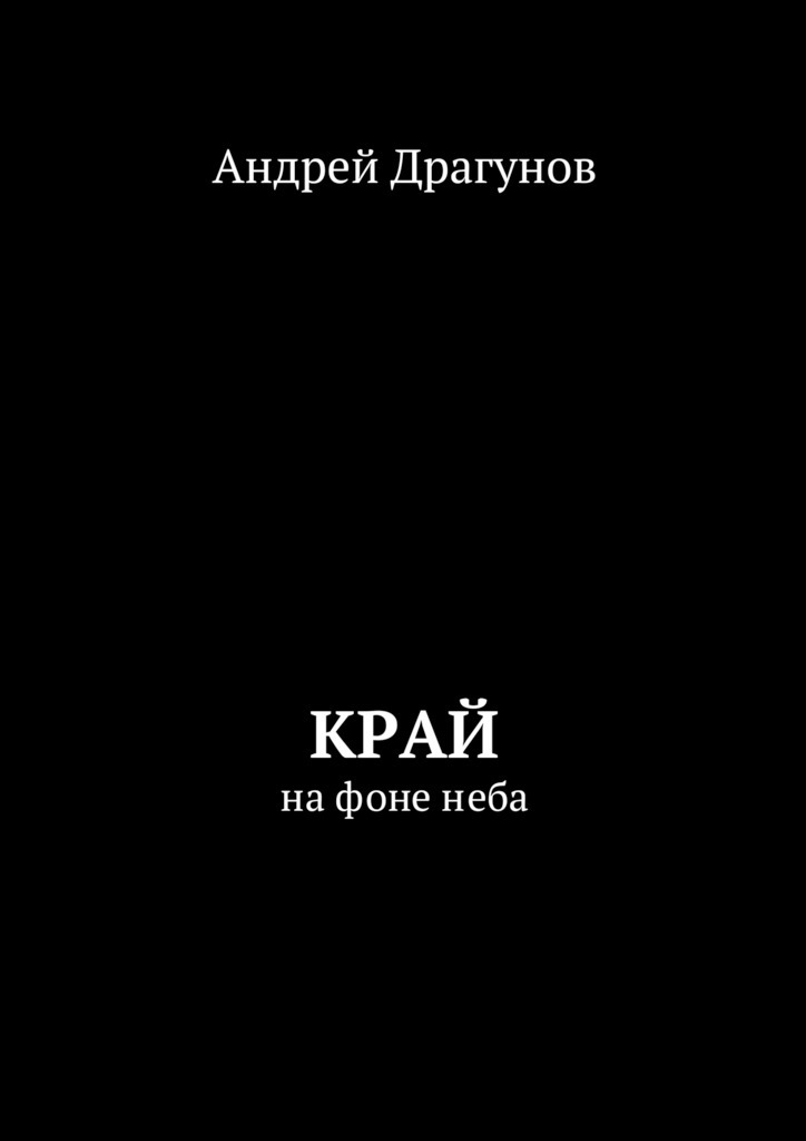 Андрей Драгунов Край. Нафоненеба андрей вербицкий безжалостный край