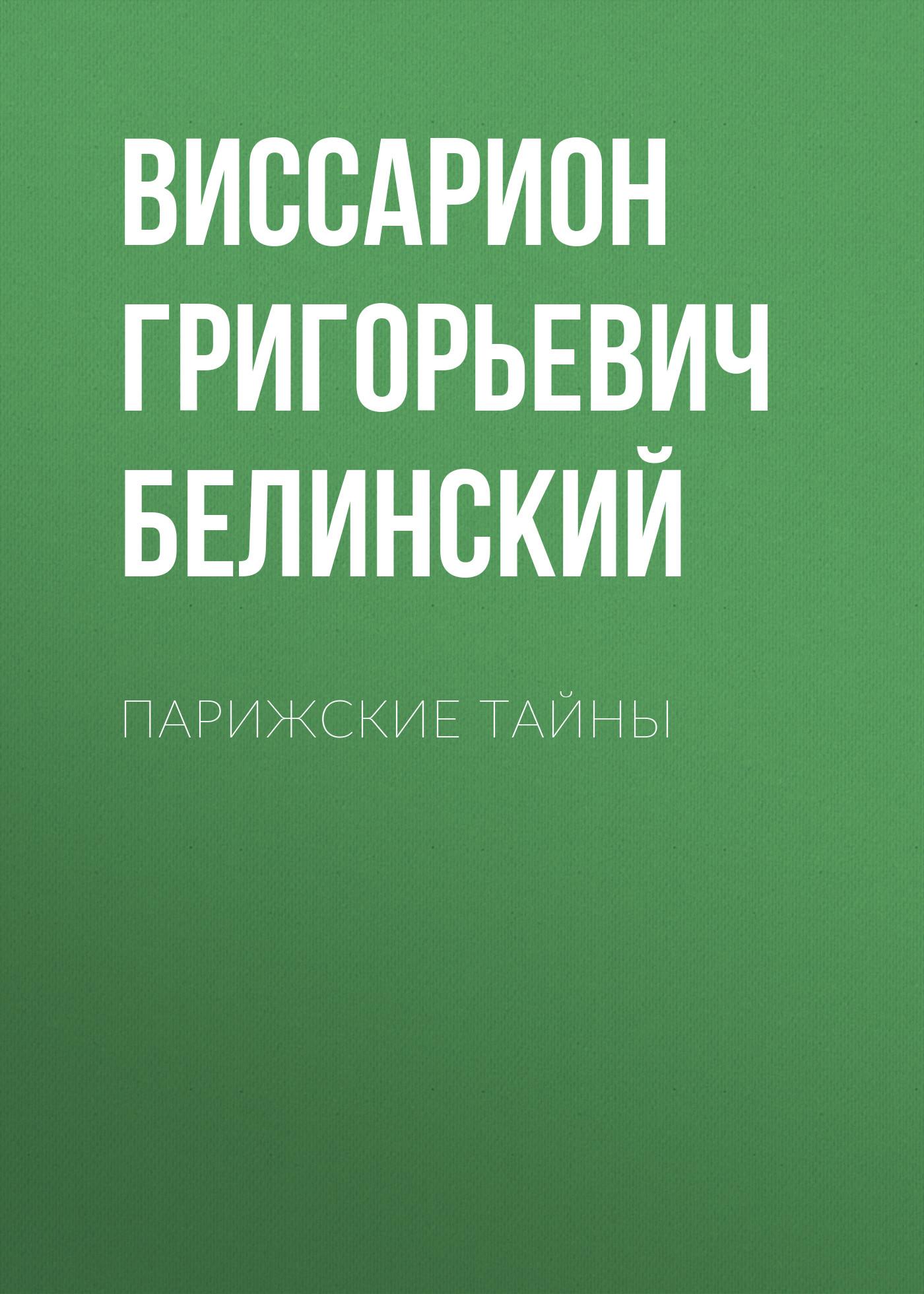 Виссарион Григорьевич Белинский Парижские тайны виссарион григорьевич белинский сельское чтение…