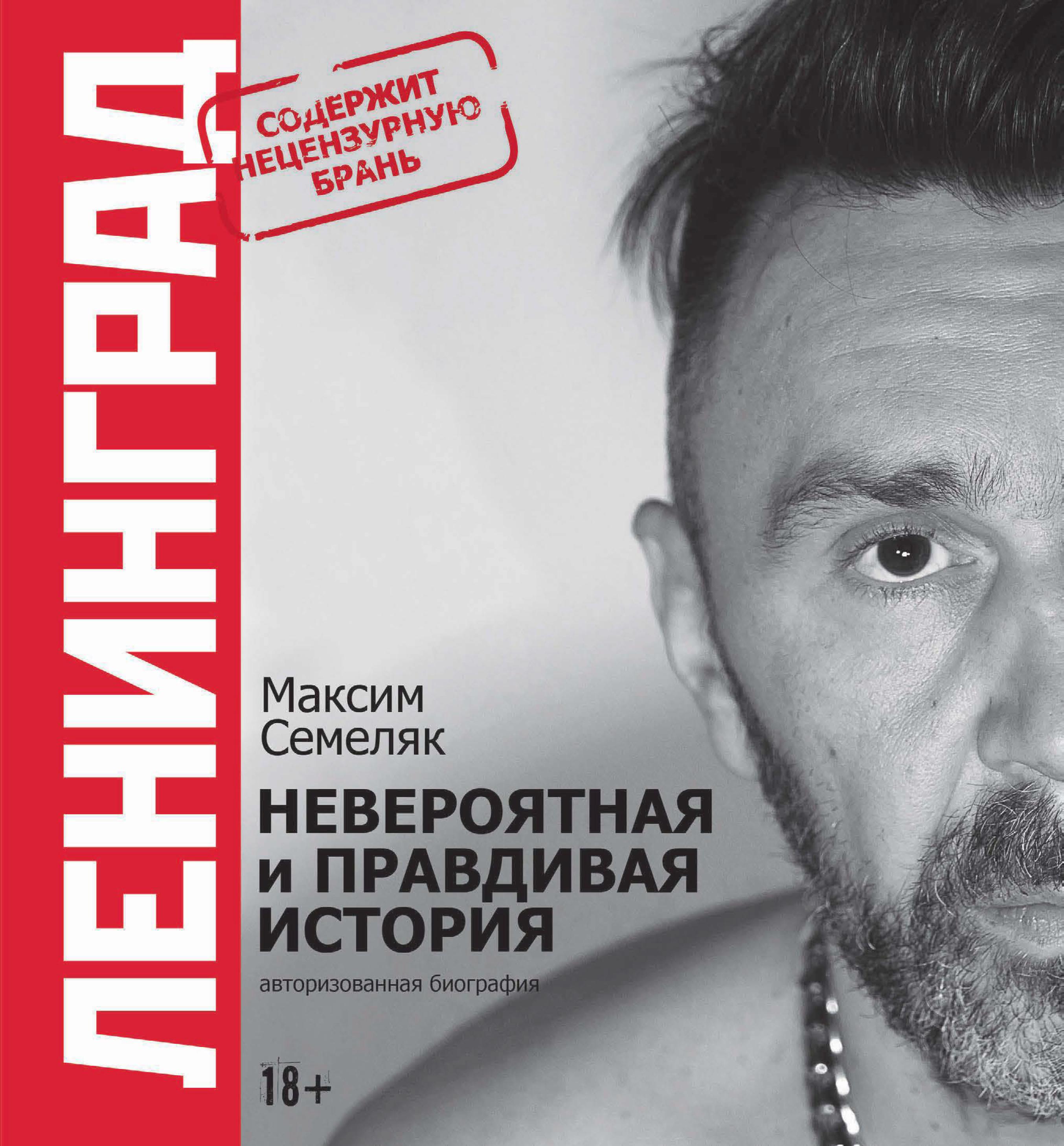 цена на Максим Семеляк Ленинград. Невероятная и правдивая история группы. 20 лет