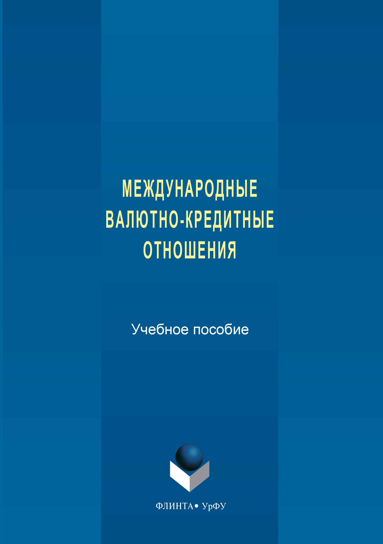 Обложка книги Международные валютно-кредитные отношения