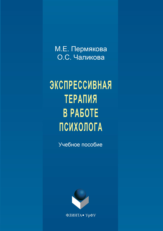 Ольга Чаликова Экспрессивная терапия в работе психолога