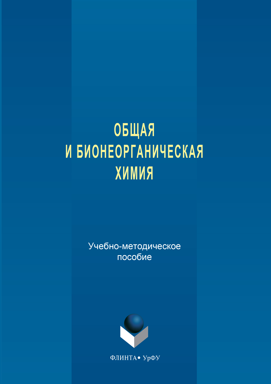 Надежда Кочетова Общая и бионеорганическая химия