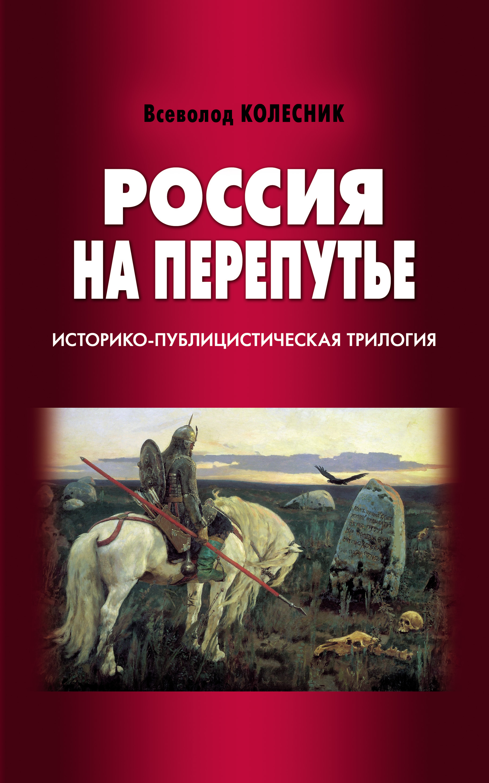 rossiya na perepute istoriko publitsisticheskaya trilogiya