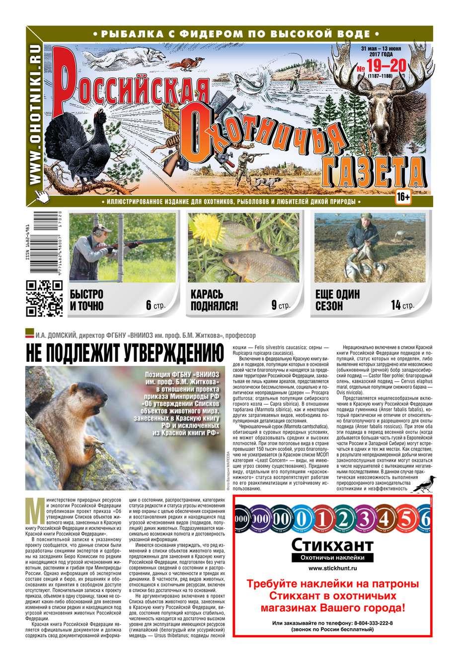 Редакция газеты Российская Охотничья Газета Российская Охотничья Газета 19-20-2017