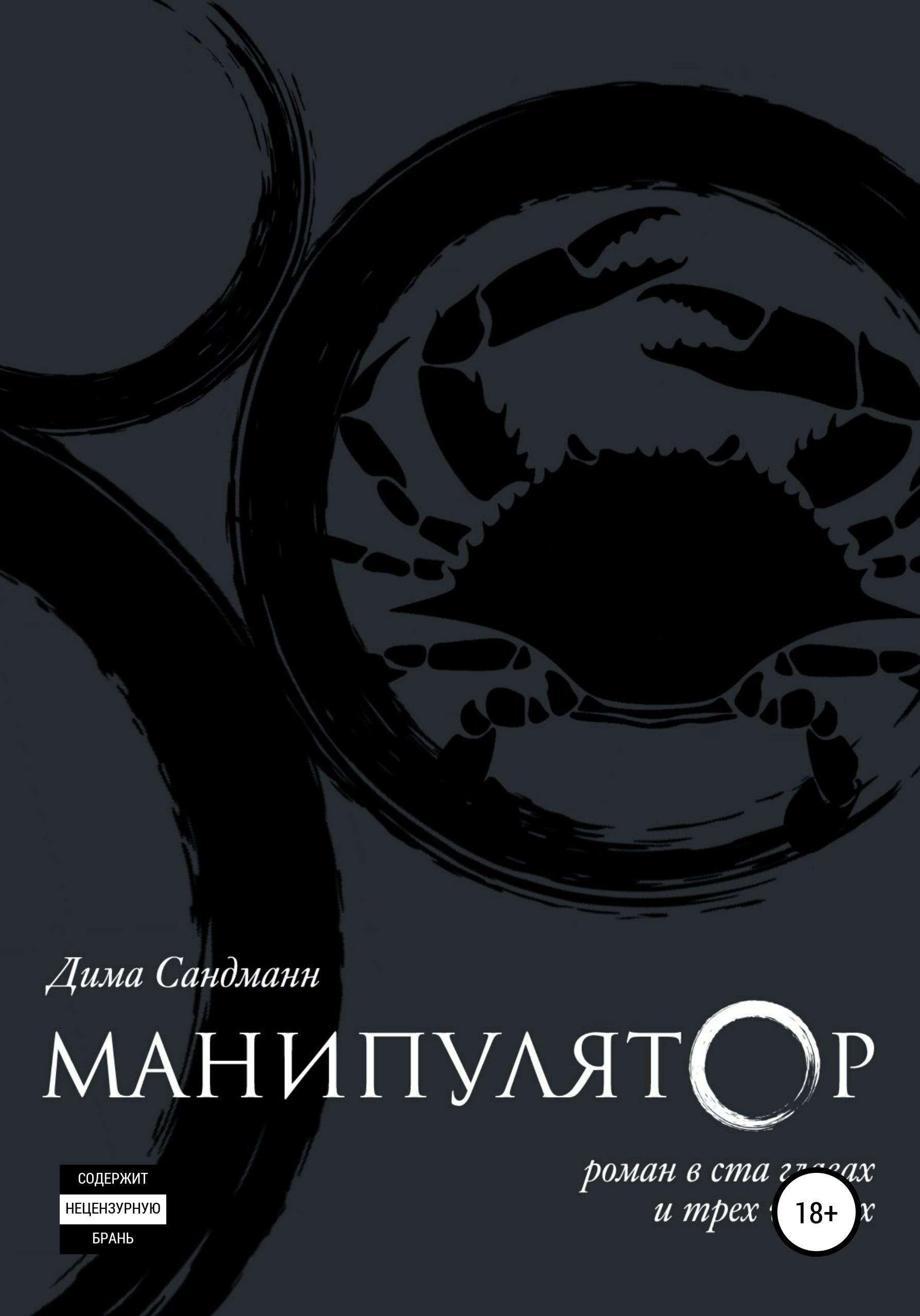 Дима Сандманн Манипулятор. Глава 006 манипулятор wro