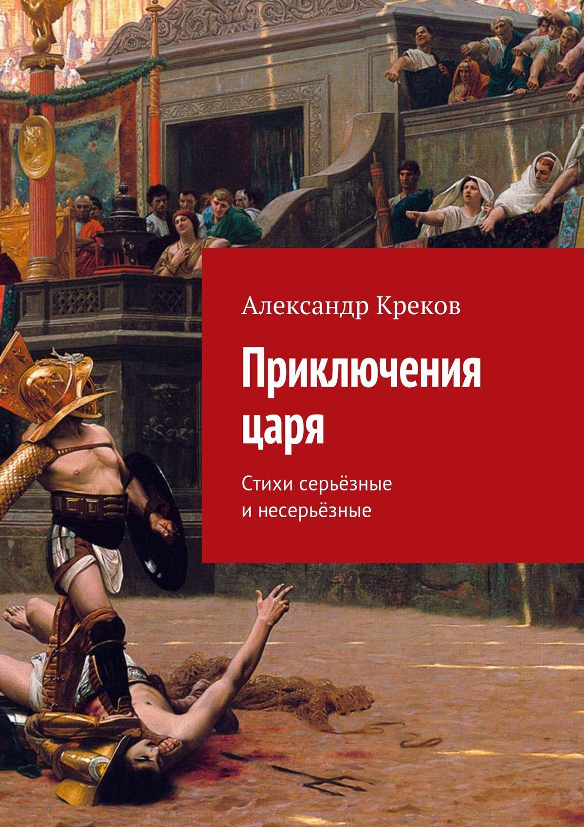 купить Александр Креков Приключения царя. Стихи серьёзные инесерьёзные недорого