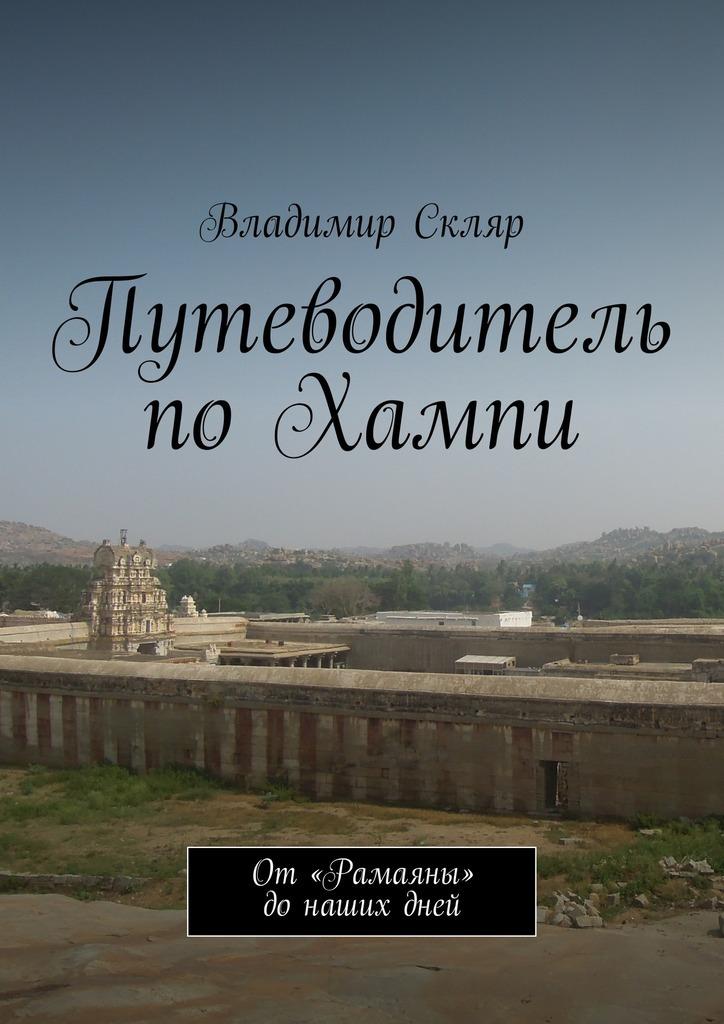 Владимир Владимирович Скляр Путеводитель поХампи. От«Рамаяны» донашихдней