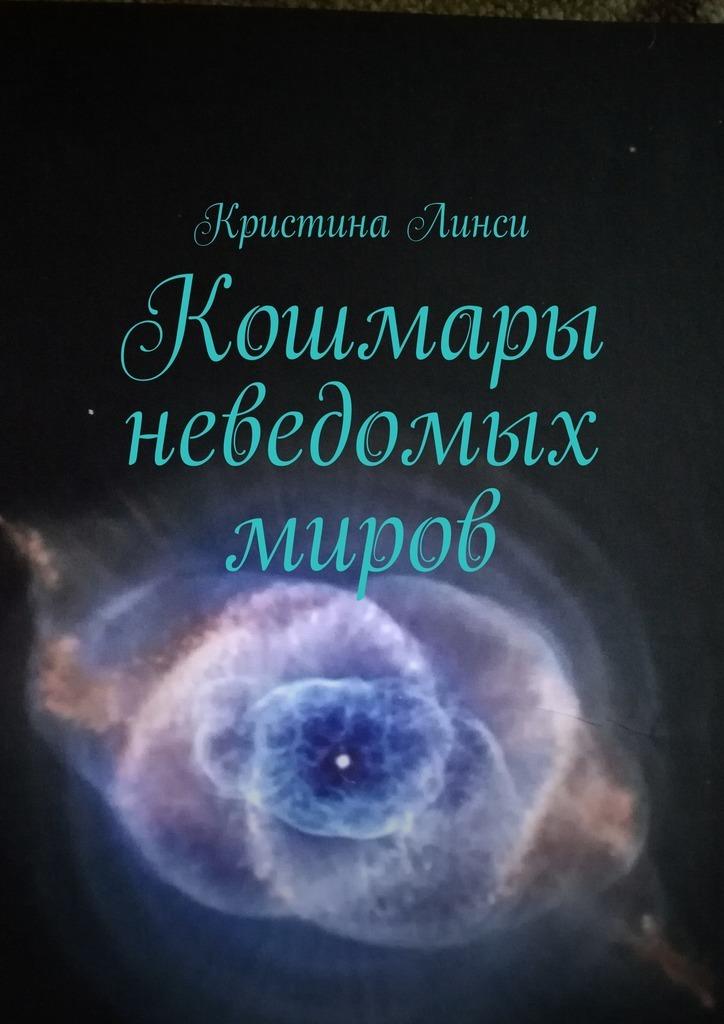 Кристина Линси Кошмары неведомых миров кристина линси звездный центр